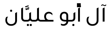 آل أبو عليَّان Logo